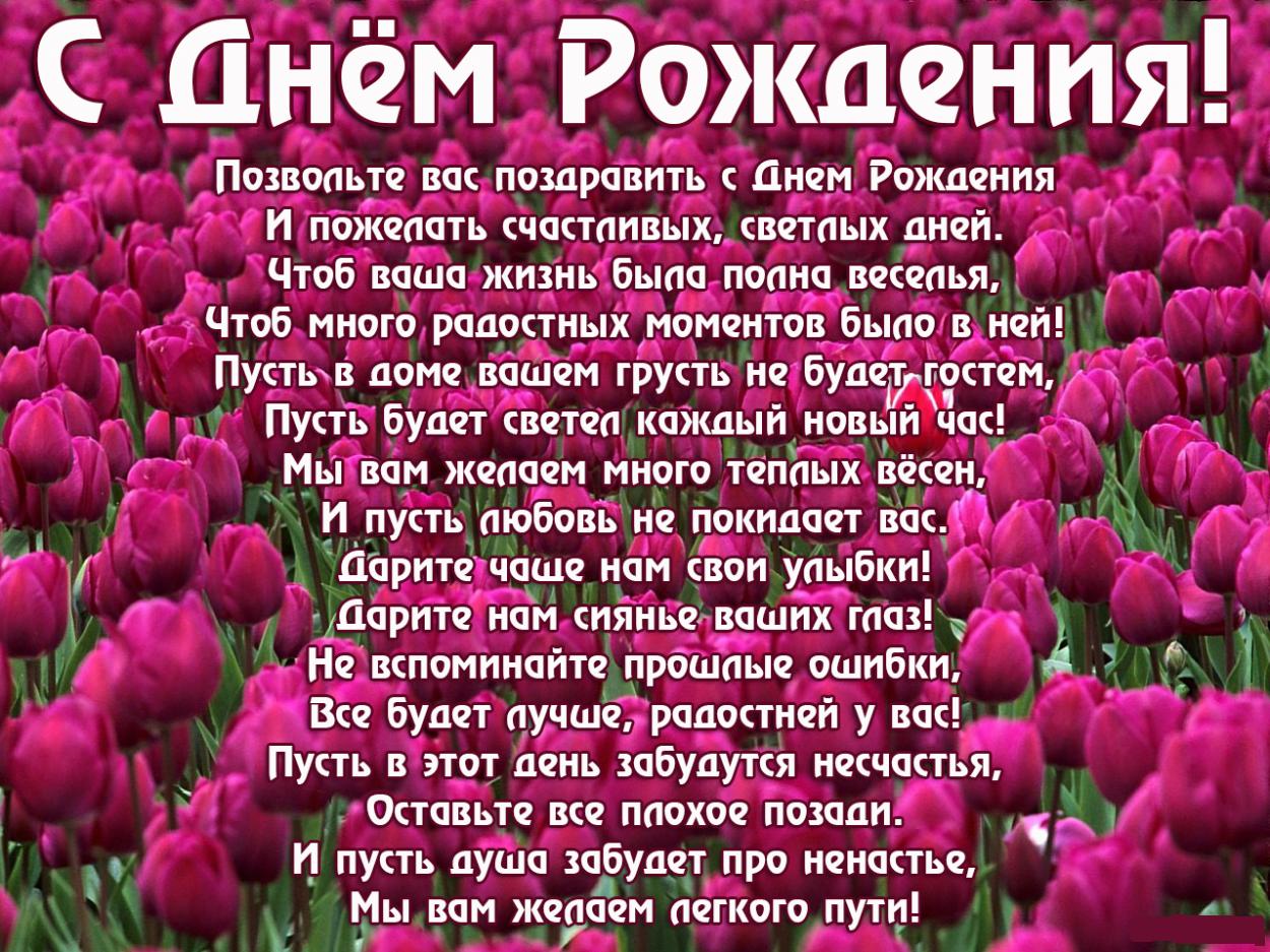Открытка поздравление стихи, днем рождения женщине