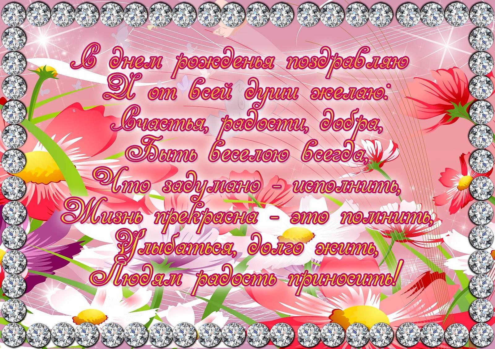 Христианские поздравления с днем рождения в стихах короткие фото 132