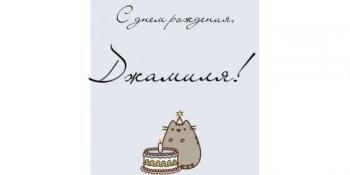 Поздравление с днем рождения джамиля открытка, вены австрия день