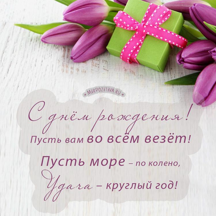 Оригинальная открытка с днем рождения женщине красивые, днем рождения