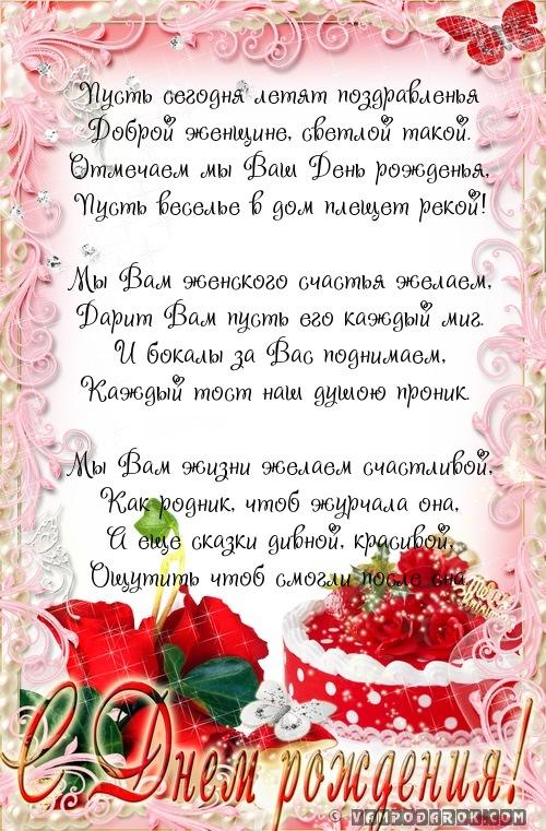 Поздравление пожилой женщине в день рождения в стихах