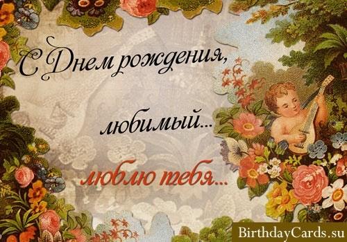 Надписью, поздравление с днем рождения любимому в открытке