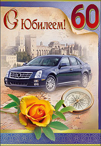 Студентами прикольные, открытка 60 лет водителю