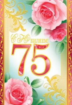 Фото открытка 75 лет 19