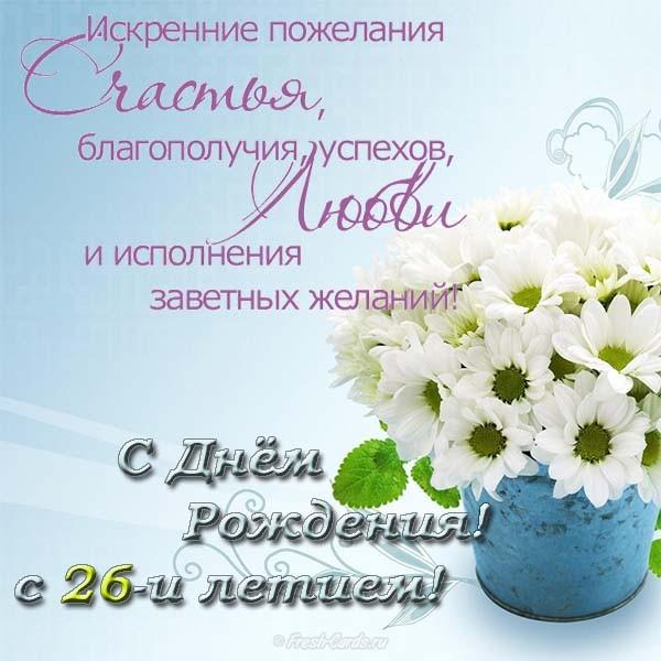 поздравления с днем рождения дочке 26
