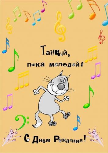 http://vseotkrytki.ru/_ph/3/2/632262481.jpg?1553651804