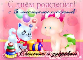 Поздравление с 6 месяцами девочке, мальчику, родителям