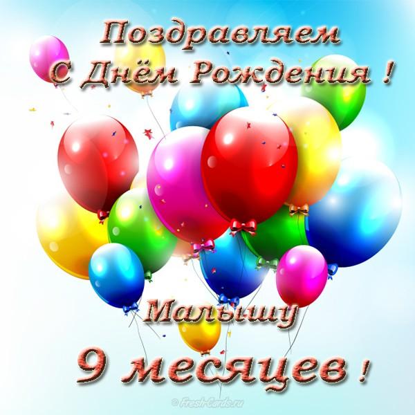 9-mesyacev-devochke-pozdravleniya-v-kartinkah foto 11