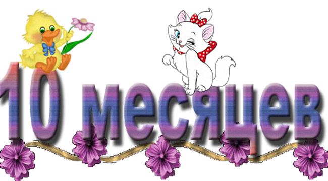 8-mesyacev-pozdravlenie-otkritki foto 5
