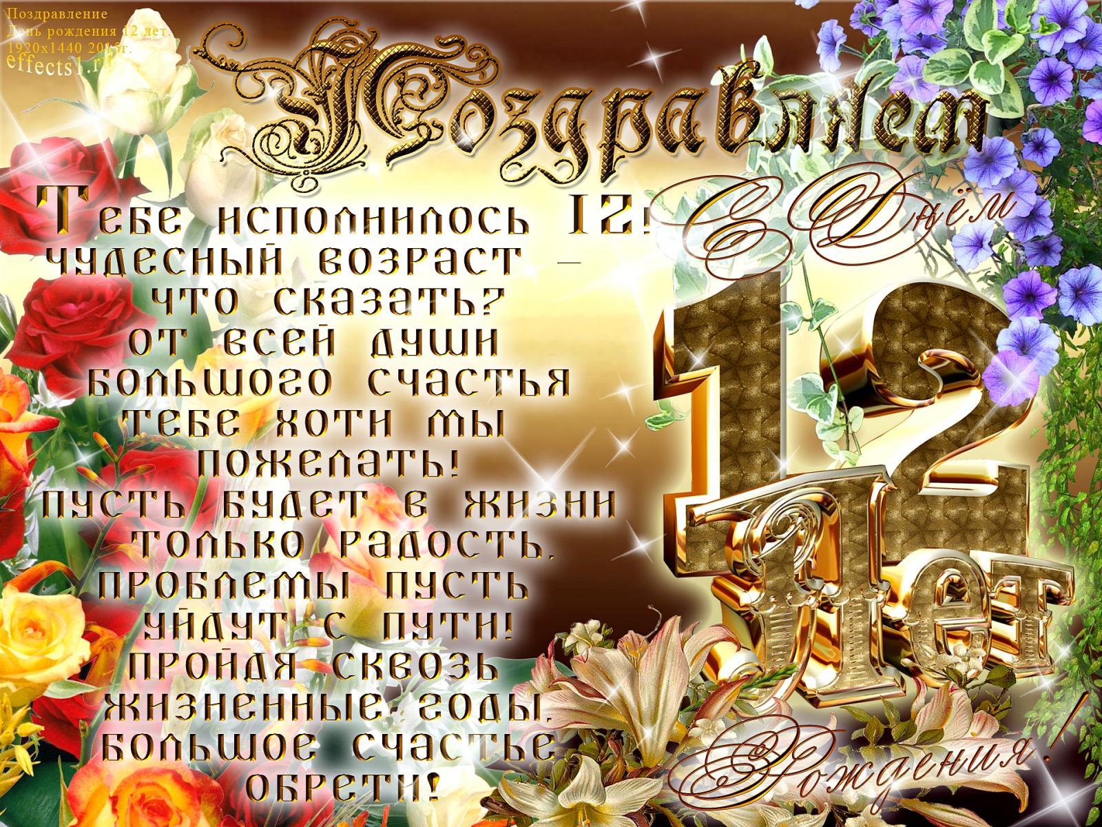 Поздравления с днем рождения дочери 12 летие