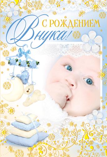 Открытка с днем рождения открытка внука
