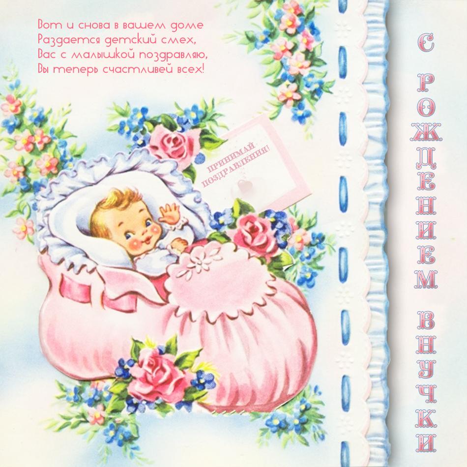 Принтера, открытка к рождению девочки на английском