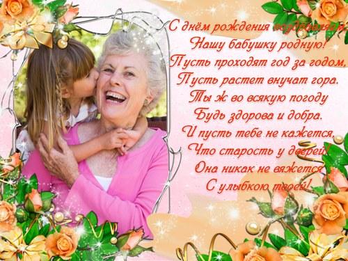 Поздравление к юбилею маме от внуков
