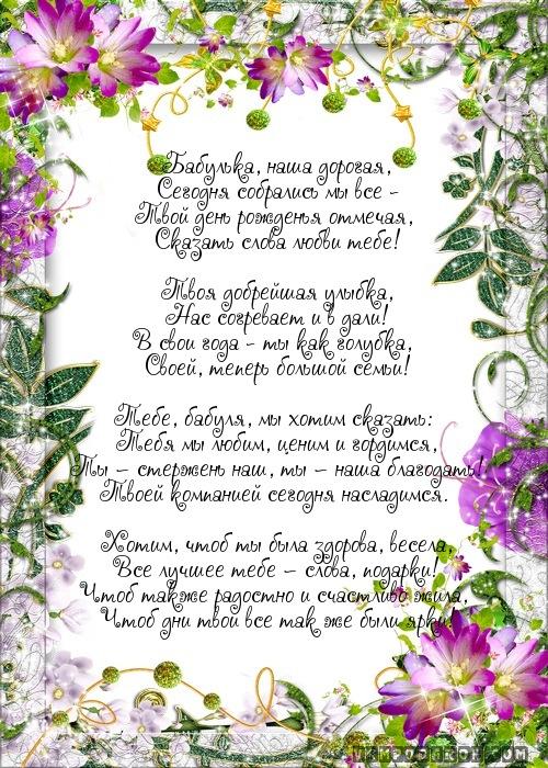 Поздравления с днем рождения бабушке ольге