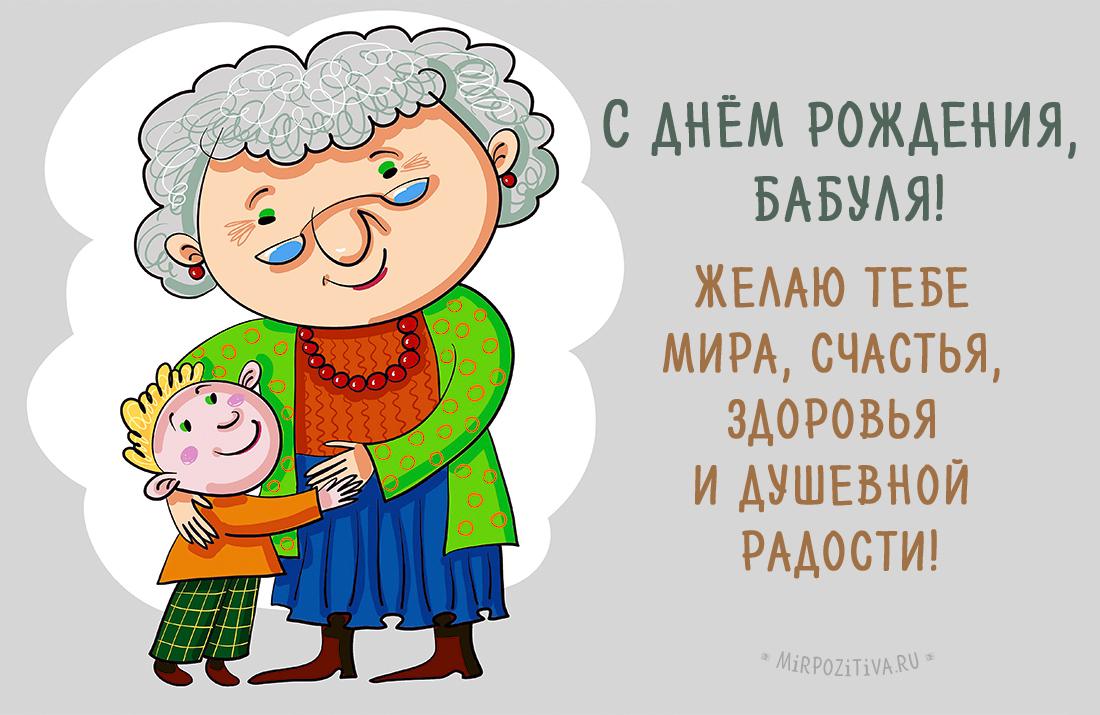 Поздравления с днем рождения бабуле короткие