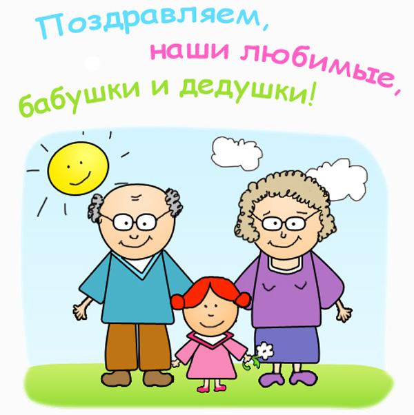 Поздравительные открытки с днем дедушки бабушки