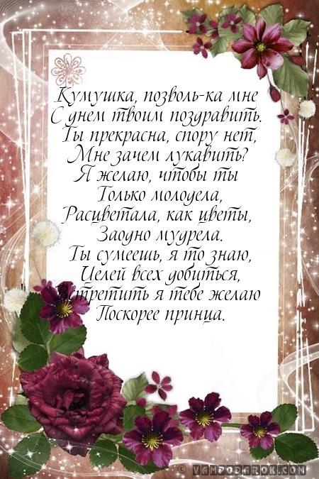 Поздравления с днем рождения для кумушки трогательные до слез