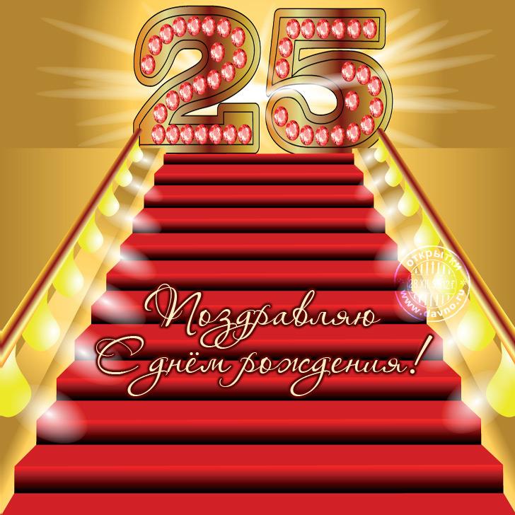 Открытки на 25 юбилея, перельман картинки