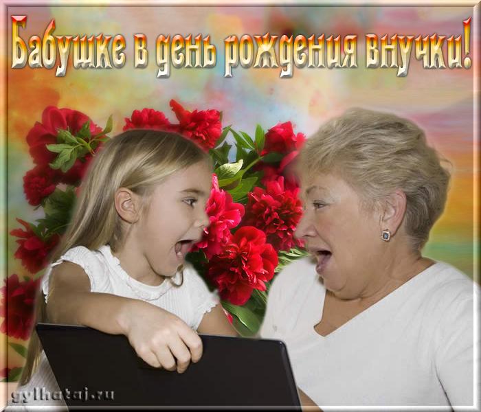 pozdravleniya-s-vnuchkoj-babushke-otkritki foto 2