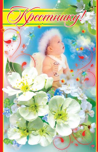 Картинка с днем рождения крестного сына, днем