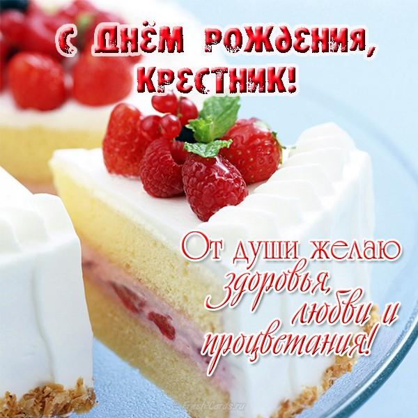 Поздравления открытка с днем рождения крестнику