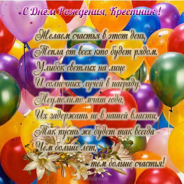 Картинки с днем рождения крестника, текст для поздравления