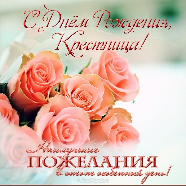 s-dnem-rozhdeniya-krestnica-pozdravleniya-otkritki foto 14