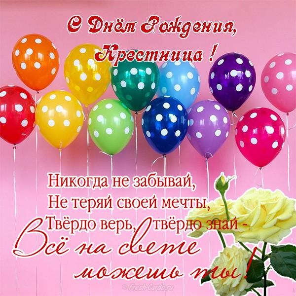 s-dnem-rozhdeniya-krestnica-pozdravleniya-otkritki foto 18