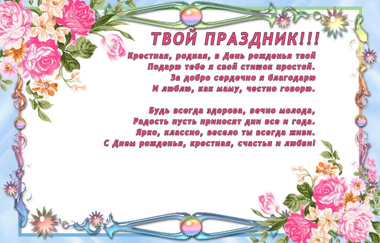 Поздравление и открытка с днем рождения крестнице, ожидании чуда картинки