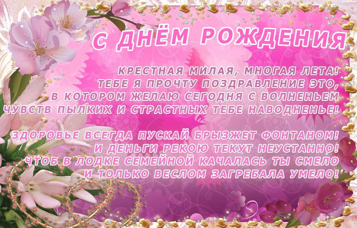 Музыкальные открытки с днем рождения крестнице от крестной мамы