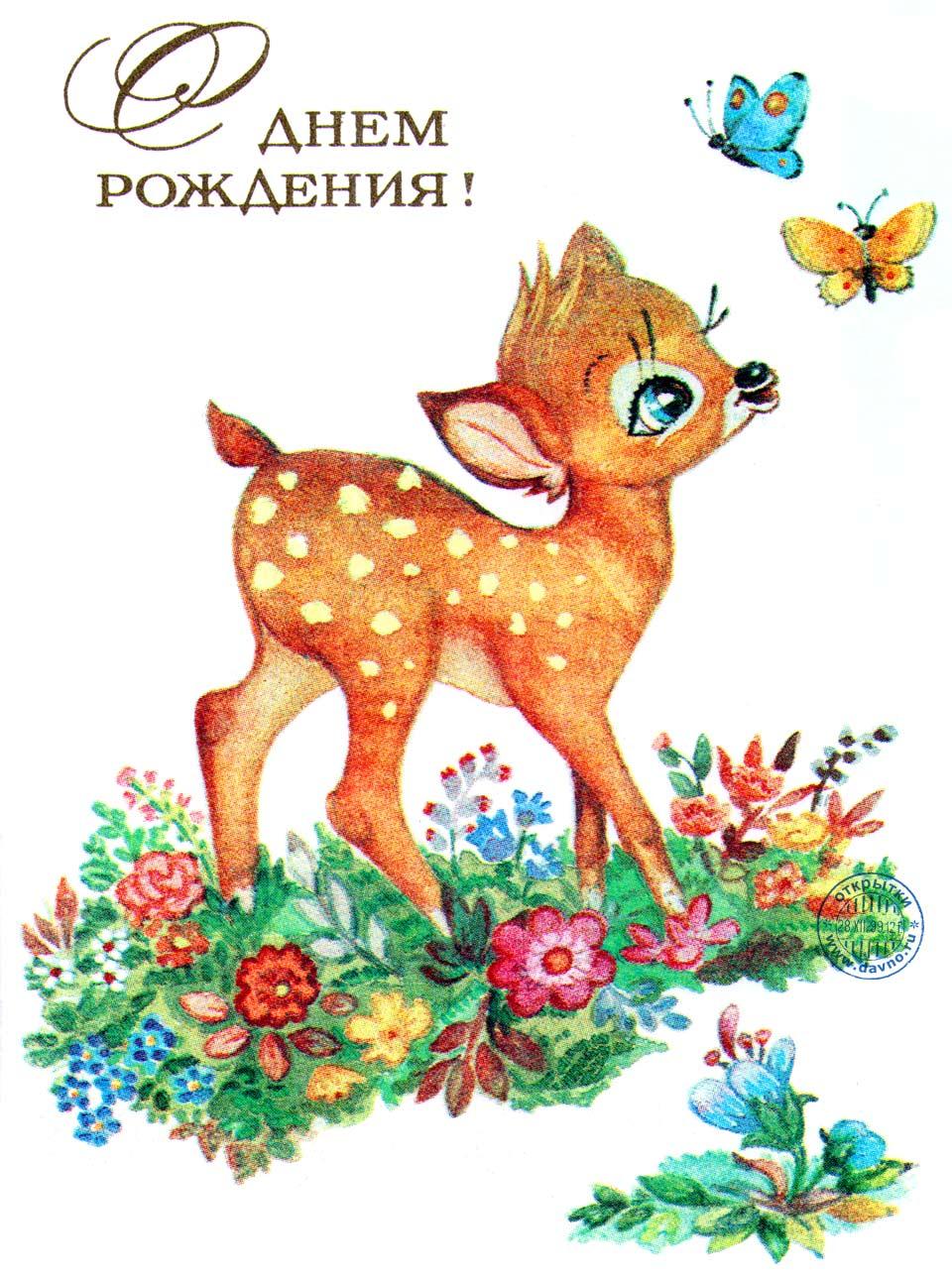 С днем рождения картинки советская открытка, надписями скучашки удачного