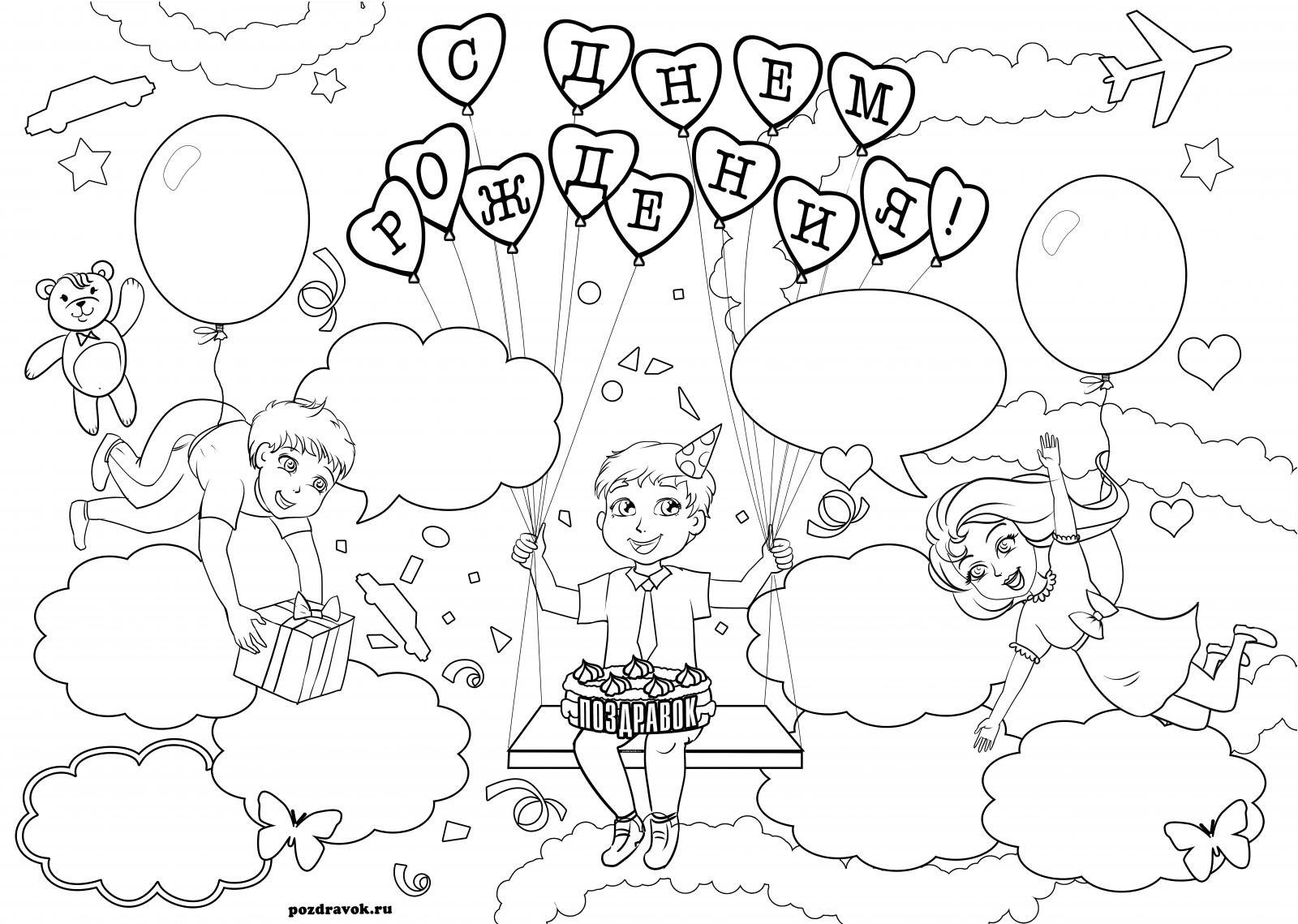 Черно-белые шаблоны открыток с днем рождения, поздравление день