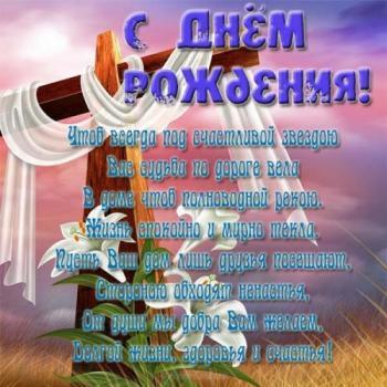 Христианские открытки с днем рождения🎉 скачать бесплатно  Христианская Символика Крест