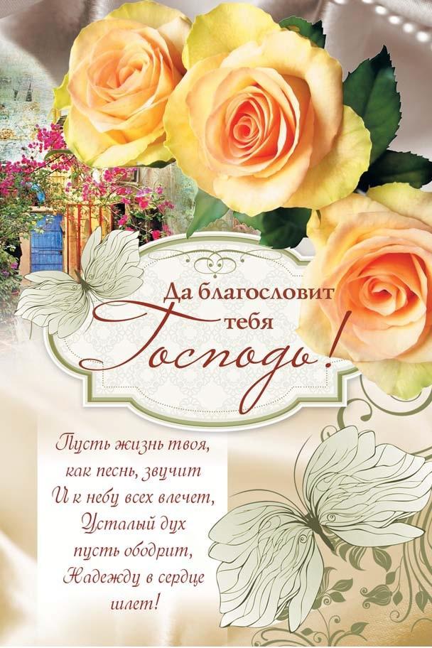 Красивые открытки с днем рождения христианские, днем работника