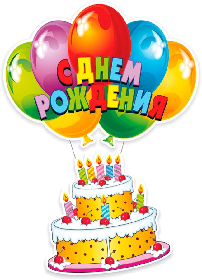 Картинка с днем рождения торт и шары