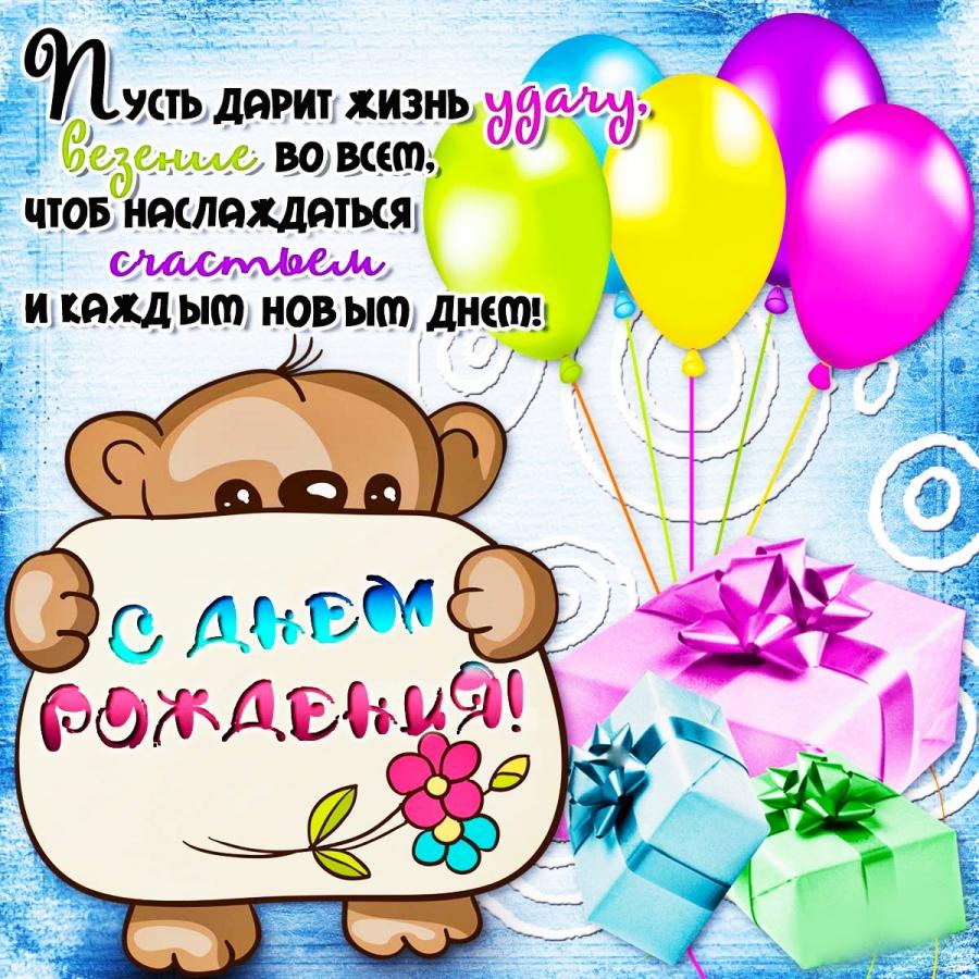 Интересное поздравление с днем рождения девочке фото 734