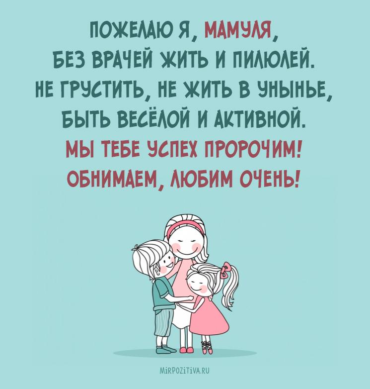 Поздравление день, с днем мамы прикольная открытка