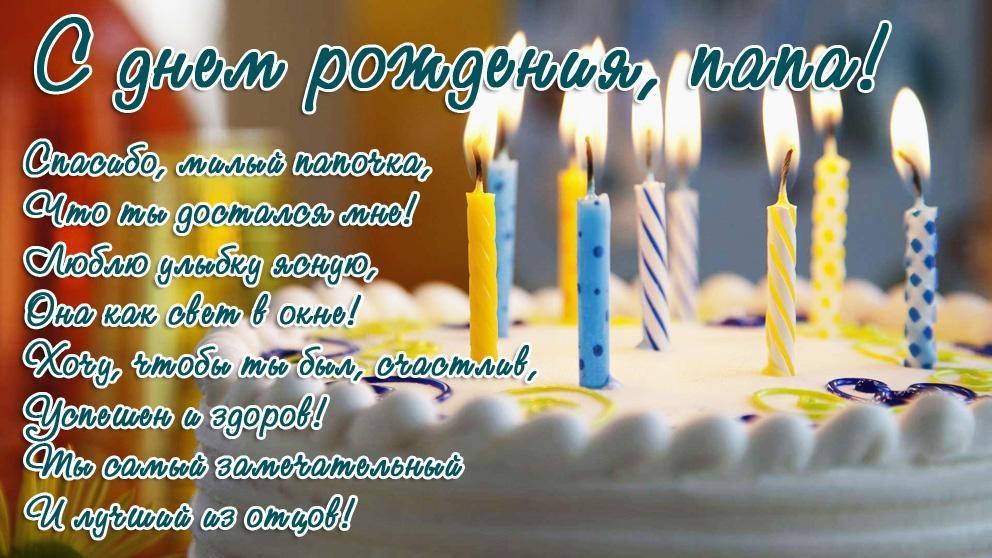 Фото открытка для папы на день рождения, для