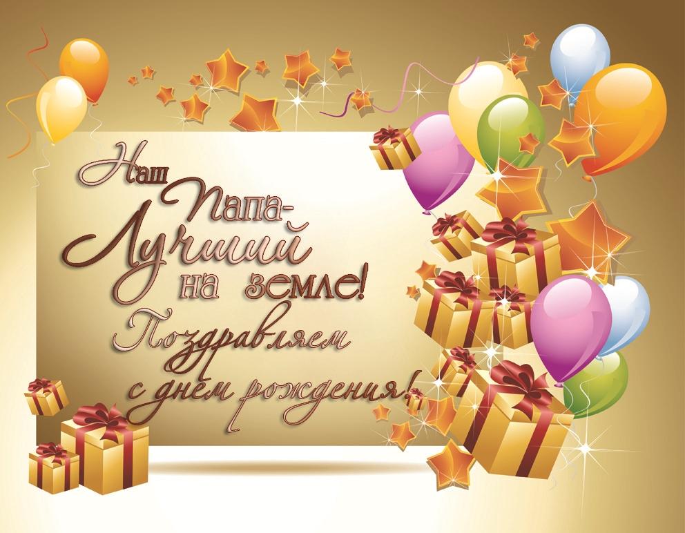 День рождение папы открытки картинки