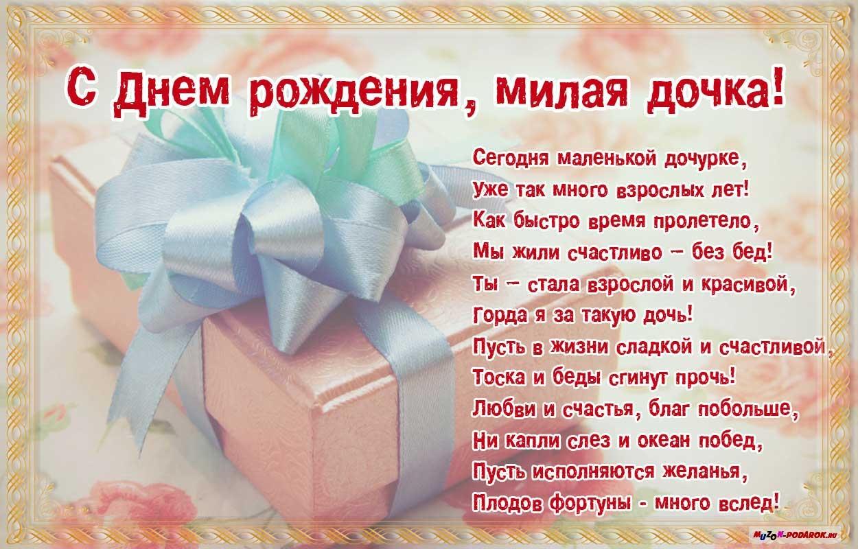 Поздравления дочке с днем рождения открытки с днем рождения, открытки своими руками
