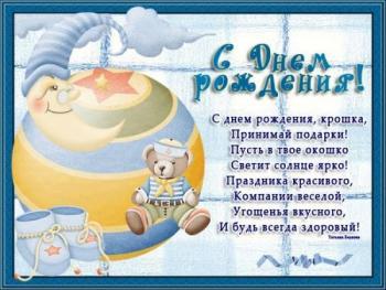 Поздравления для родителей с днем рождения 1 год мальчику 33